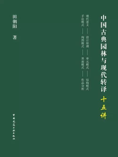 """一本书解答""""中国古典园林法与式""""的百年追问_14"""
