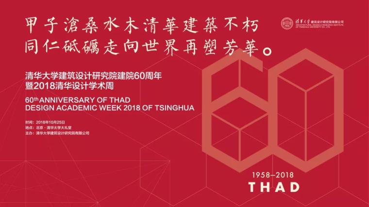 清华大学建筑设计研究院建院60周年院庆暨2018清华设计学术周