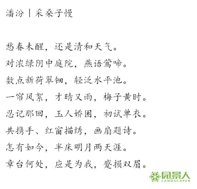 中式庭院·美在诗里_34