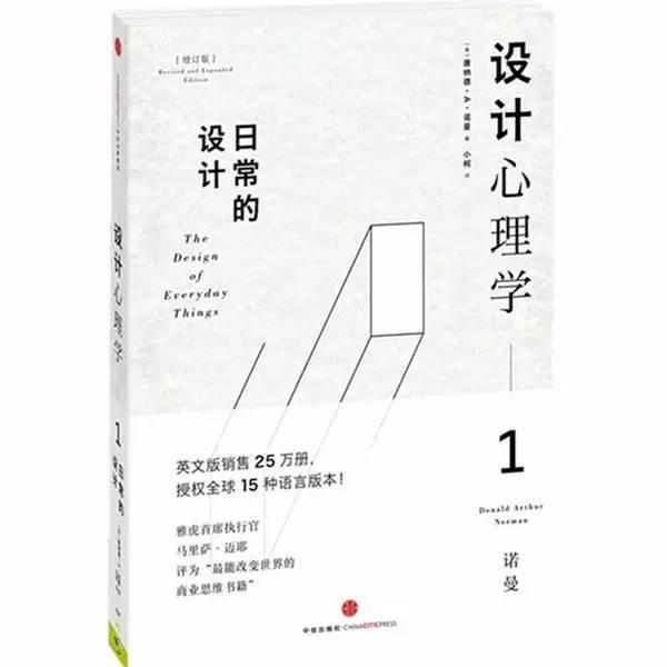 20本设计师必读的书籍(强烈推荐)