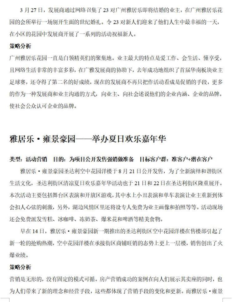 房地产营销推广活动方案集锦(共217页)-雅居乐花园——集体婚礼