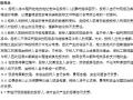 [成都]鸿云幕墙装修工程招标文件(共150页)