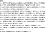 【成都】鸿云幕墙装修工程招标文件(共150页)
