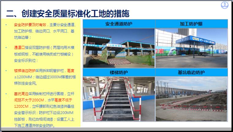 标准化工地建设及样板引路(图文并茂)