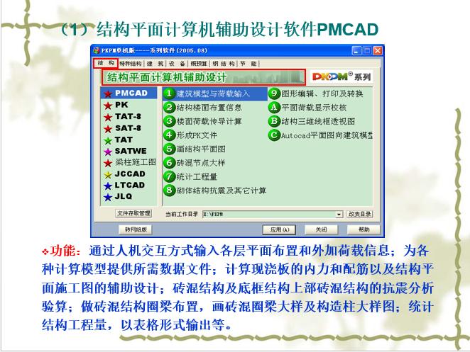 PKPM混凝土框排架结构设计(步骤超详细)