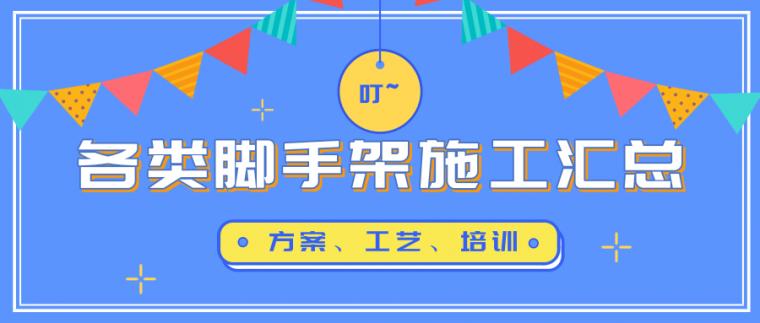 脚手架施工_公众号封面首图_2019.05.20.png