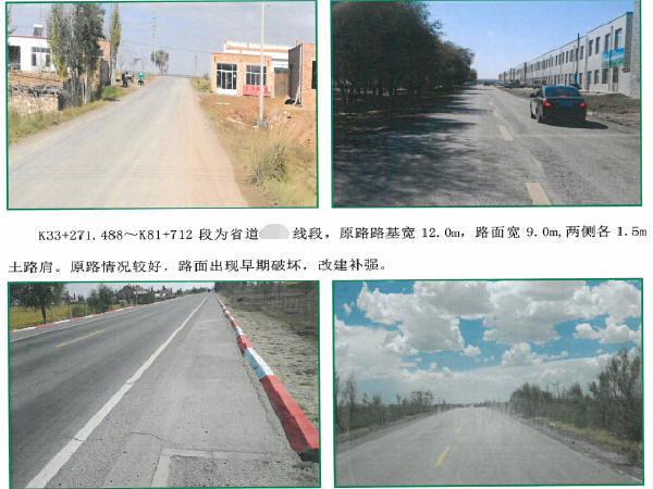 国道二级公路改建扩宽工程施工图设计510张PDF(2016年设计,空心板梁桥,涵洞)