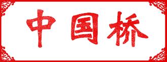 厉害了我的国!细数中国超级工程