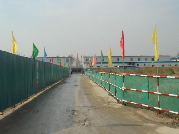 [北京]绿色施工管理规程PPT(40页)