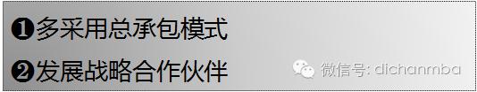 干货!中海•万科•绿城•龙湖四大房企成本管理模式大PK_31