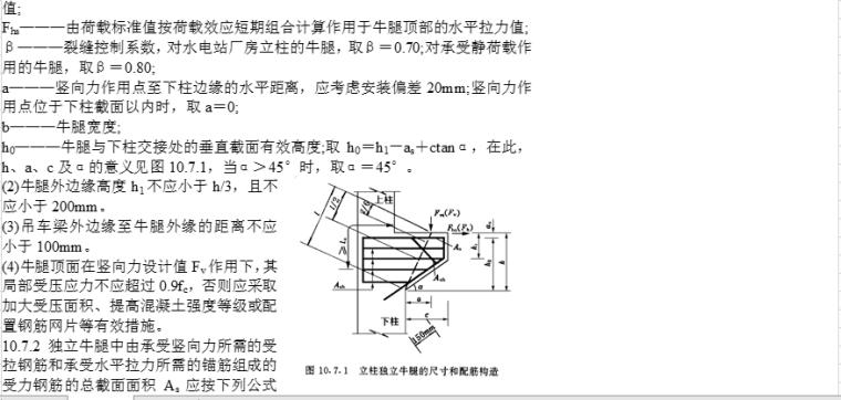 牛腿柱结构设计及配筋_3