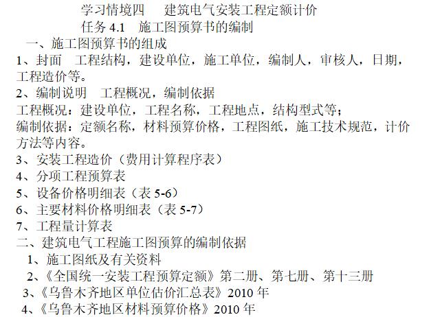 《建筑电气工程预算》课程讲义_3