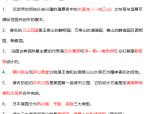 南京某林业大学园林综合理论考研真题