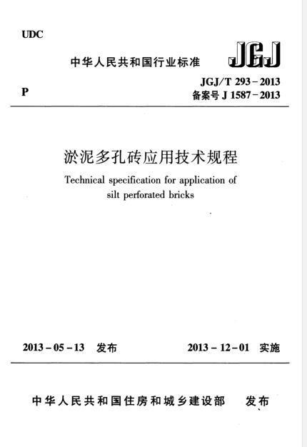 JGJT 293-2013 淤泥多孔砖应用技术规程