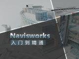 Navisworks入门到精通