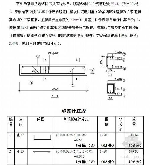 [江苏]土建造价员考试历年真题及答案(05-11年理论题、案例题、评分标准)