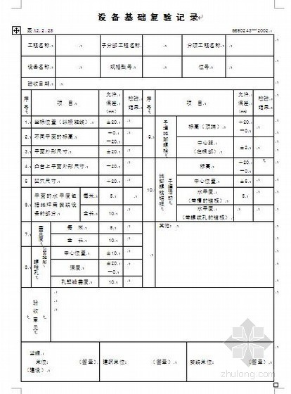 通风与空调工程质量验收用表