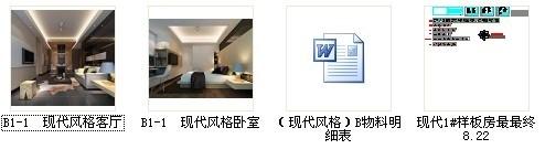 自然现代风格两居室样板房装修图(含效果)资料图纸总缩略图