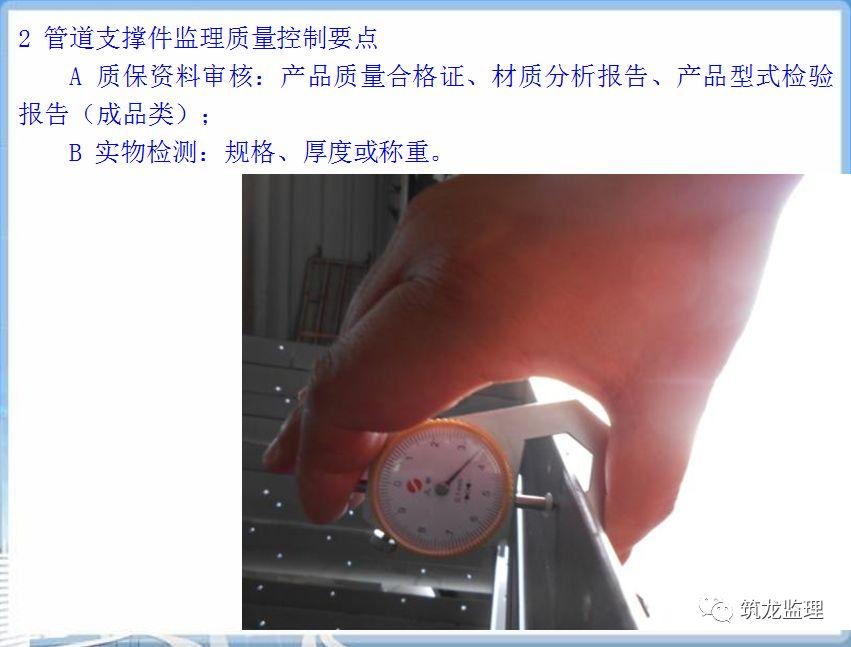 机电安装监理质量控制要点,从原材料进场到调试验收全过程!_3