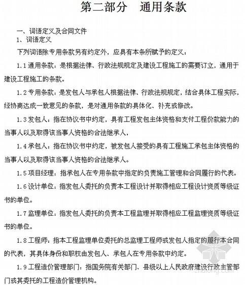 [江苏]高尚国际城市综合体工程施工合同(36页)