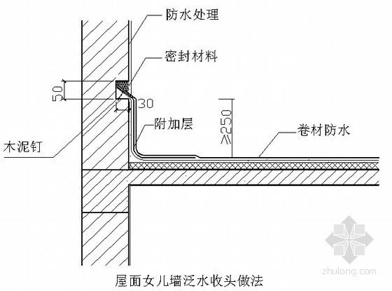 屋面SBS防水卷材施工技术交底