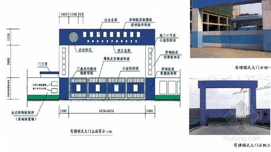 [江苏]建设工程文明施工标准化行为指南(附图较多)