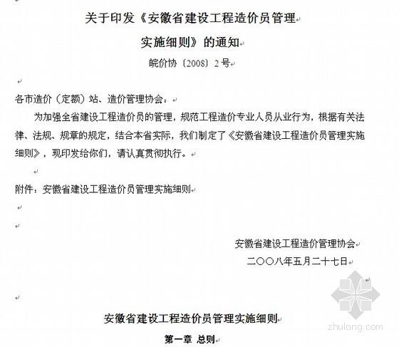安徽省建设工程造价员管理实施细则