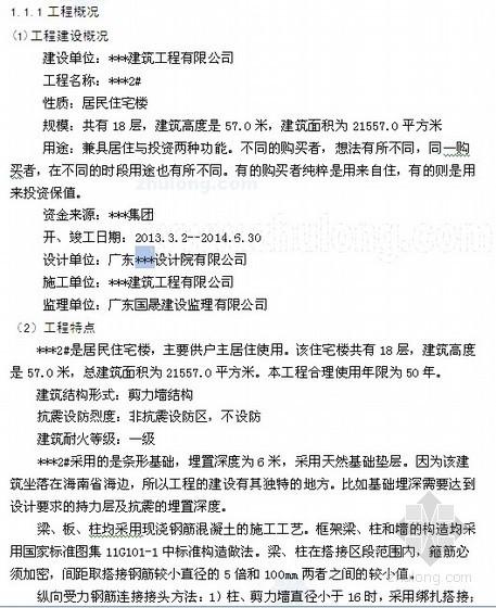 [毕业设计]2013年海南住宅楼土建工程量清单计价书(含施工组织及全套图纸)