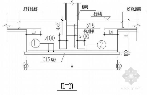 独立基础带抗水板大样及表节点构造详图