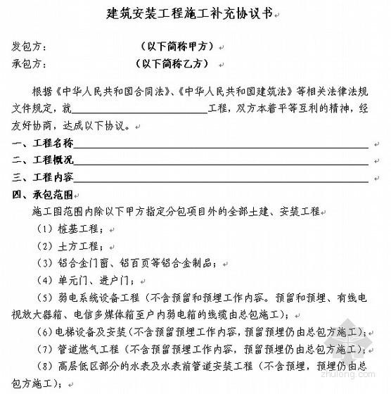 [安徽]建筑安装工程总承包施工补充协议书