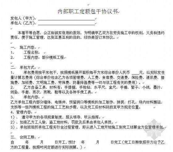 内部职工定额包干协议书(模板分包合同)