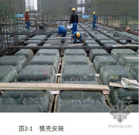 现浇混凝土密肋楼板模壳结构施工工法(塑料模壳)