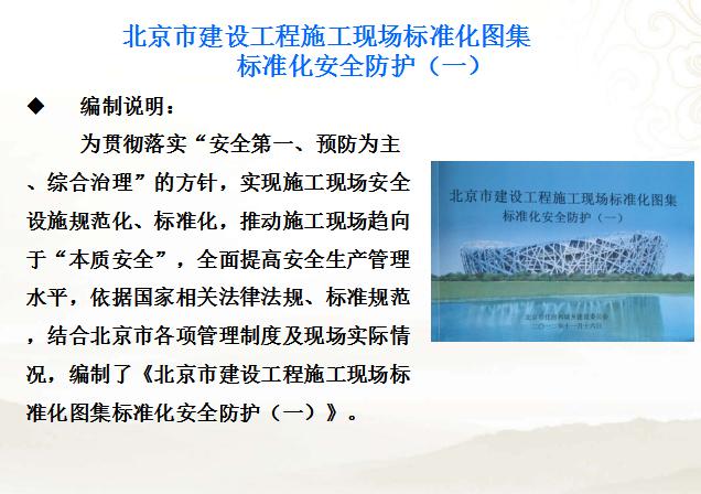 北京市建设工程施工现场标准化图集标准化安全防护(22页)