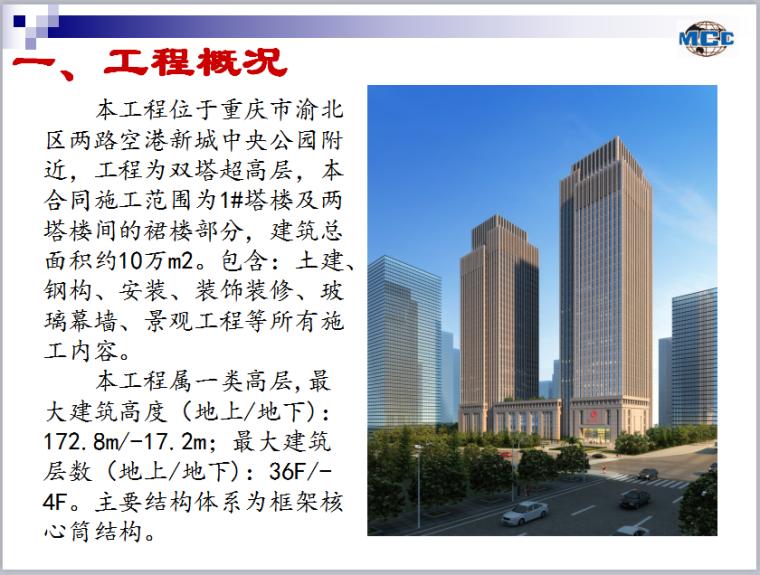 [重庆]新闻传媒中心一期工程新技术应用示范工程评审汇报资料