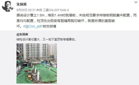 北京地库塌了!!全市设计院都遭殃……_1