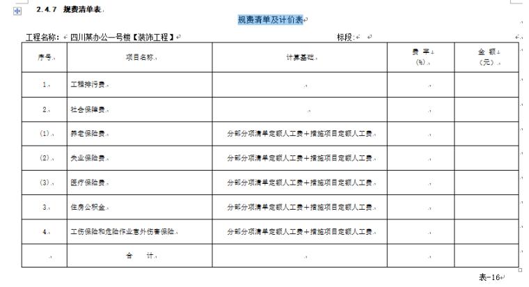 某办公楼工程造价工程量清单编制-规费清单及计价表