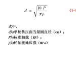 路面施工技术公式课件PPT(70页)