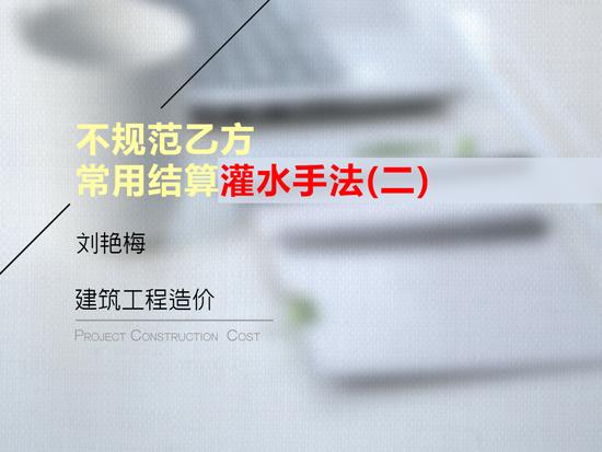 不规范乙方常用结算灌水手法(二)