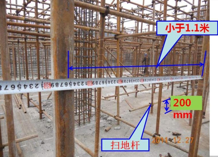 绿城集团建筑项目模板分项工程施工技术交底PPT(34页)