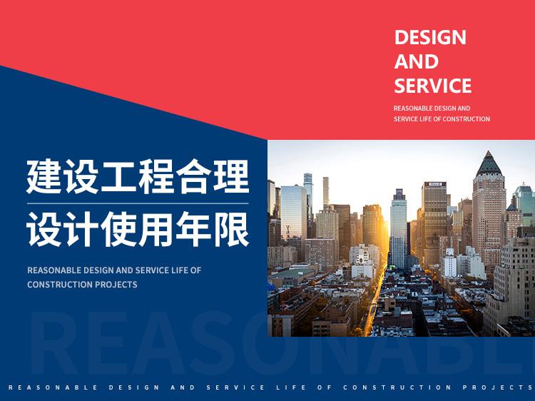 建设工程合理设计使用年限
