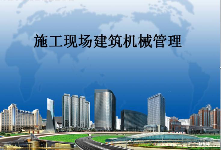 建筑工程机械设备安全管理(图文并茂)