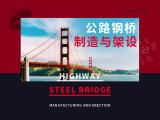 公路钢桥的制造与架设