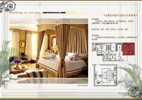 [成都]精品温暖英式风格三层别墅室内装修设计方案-[成都]温暖英式风格三层别墅室内装修设计方案主卧