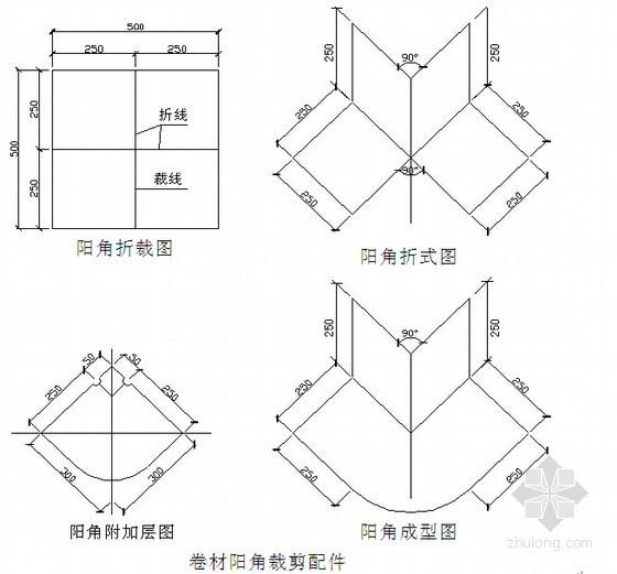 基础底板卷材防水施工技术交底