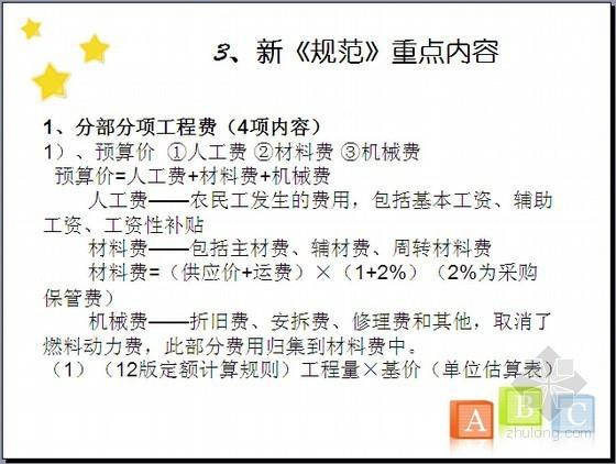 [北京]2012版园林绿化工程预算定额宣贯讲义(与13版清单结合 60页)