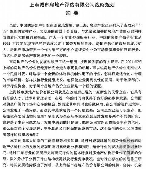 [硕士]上海城市房地产估价有限公司战略规划[2002]