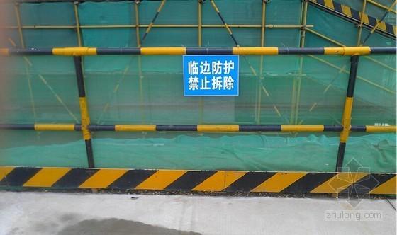[安徽]商业办公综合项目创文明工地策划与措施(50页)