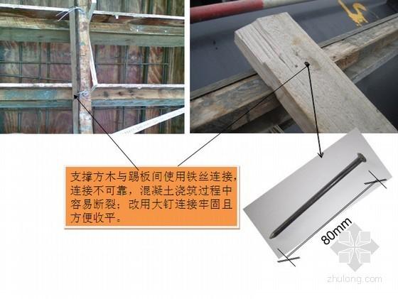 [QC成果]提高混凝土楼梯成型质量汇报(60页)