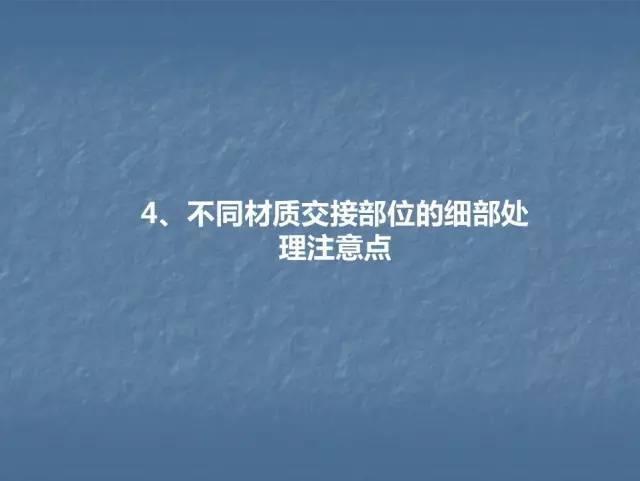 龙湖景观施工工艺标准效果(让你更懂现场)--硬景篇_20