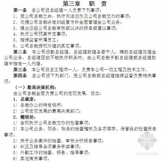 知名建筑公司管理制度手册(142页)
